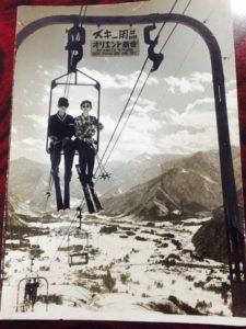 img 2702 225x300 - 米軍が保持していた岩原スキー場